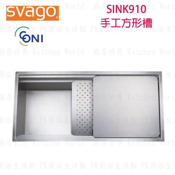 【PK廚浴生活館】 高雄櫻花 Svago SINK910 手工方形槽 水槽 實體店面 可刷卡