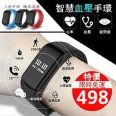 智慧手環 血壓手環 測心率血壓血氧睡眠監測計步防水運動健康手錶
