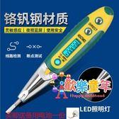 測電筆 電筆多功能數顯電工高精度感應測電筆家用零火線檢測帶LED燈 1色