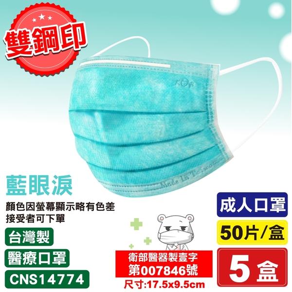 宏瑋 雙鋼印 成人醫療口罩 (藍眼淚) 50入X5盒 (台灣製造 中衛) 專品藥局 【2016895】