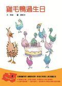 (二手書)雞毛鴨過生日