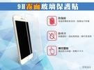 『9H霧面玻璃保護貼』HTC Desire 530 626 628 630 650 鋼化玻璃貼 螢幕保護貼 鋼化膜 9H硬度