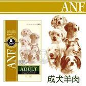 【ZOO寵物樂園 】美國愛恩富ANF特級《成犬羊肉》釀米小顆粒3公斤