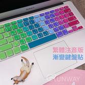 漸變鍵盤貼 繁體注音版 macbook 蘋果 13.3寸 15.4寸通用 筆電鍵盤保護貼