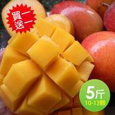 【屏聚美食】買一送一_ 產地嚴選優質愛文芒果5斤/10-13顆_(加贈5斤共10斤)
