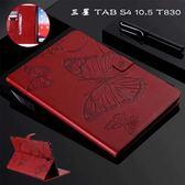 壓花 三星 Tab S4 10.5 T830 T835 T837 蝴蝶平板皮套 t830 錢包款 插卡 支架 防摔 保護套 保護殼