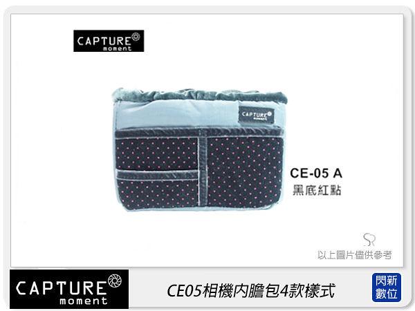 【免運費】Capture CE05 相機內膽包 空位可裝一機一鏡 (CE-05)19x13x8 cm