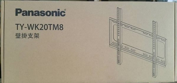 Panasonic 原廠壁掛架【TY-WK20TM8】適用國際32寸~~65寸
