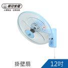 華冠12吋掛壁扇電扇(BT-1226)...