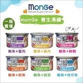 MONGE〔養生湯罐,貓罐,6種口味,80g〕 產地:泰國(一箱24入)