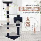 貓爬架實木貓架自制diy材料套裝劍麻通天柱樹屋貓窩玩具多層大型 小確幸生活館YQS
