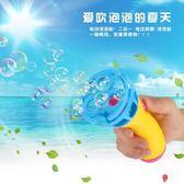 泡泡槍小風扇 全自動電動吹泡泡玩具不漏水泡泡機玩具槍【格林世家】