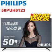 《送壁掛架及安裝》PHILIPS飛利浦 50吋50PUH6123 4K HDR聯網液晶顯示器附視訊盒
