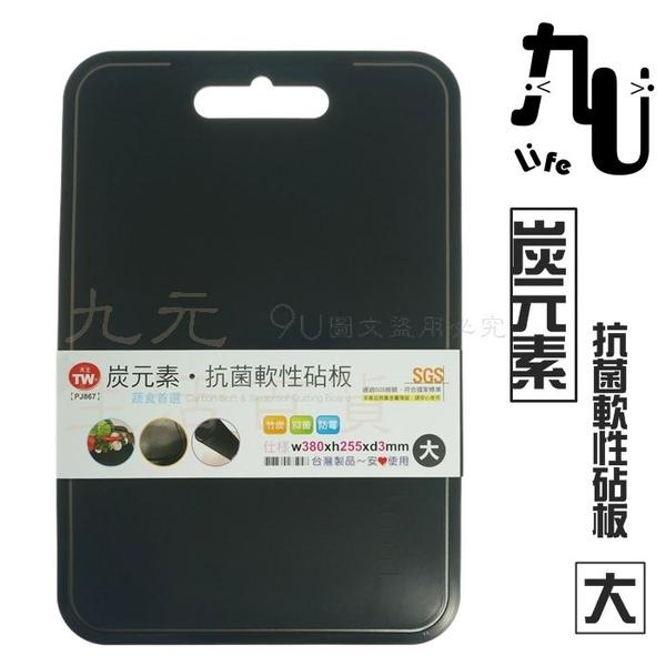 【九元生活百貨】炭元素 抗菌軟性砧板/大 PJ867 台灣製 薄砧板 料理板 切菜板 竹炭添加 名仕