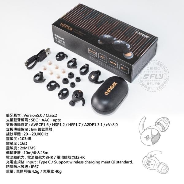 《飛翔無線3C》XROUND VERSA 真無線藍牙耳機◉公司貨◉藍芽通話◉防塵防水◉輕量化◉含充電盒