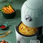 氣炸鍋 空氣炸鍋家用大容量智慧電炸鍋無油煙低脂薯條多功能全自動YYJ(快速出貨)