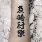 14張 文字及時行樂 紋身貼 逼真刺青貼一張2個【極簡生活】
