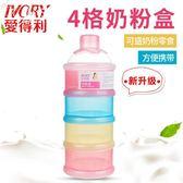 奶粉盒新生兒大容量便攜四層裝寶寶奶粉盒儲存盒外出用 魔法街