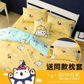 床包被套組 四件式雙人薄被套床包組/白白日記-歡樂派對時光黃/美國棉授權品牌[鴻宇]台灣製2082