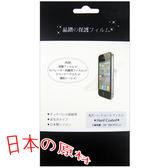□螢幕保護貼~免運費□夏普 Sharp SH530U手機專用保護貼 量身製作 防刮螢幕保護貼