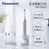 【限時優惠】Panasonic 國際牌 EW-DA52 音波電動牙刷 水平音波震動技術
