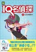 (二手書)IQ名偵探(5):女孩神隱事件