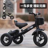 兒童三輪車寶寶自行車多功能腳踏車3-6歲童車漂移車玩具車·樂享生活館liv