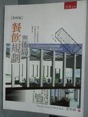【書寶二手書T1/大學商學_WGV】餐飲規劃與佈局4/e_全中妤