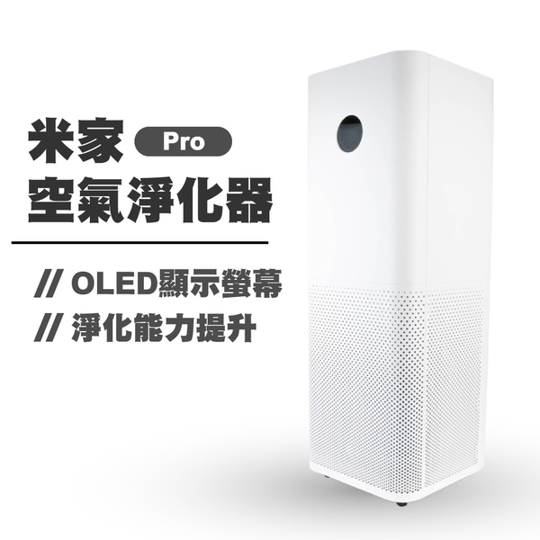小米 空氣清淨機 Pro淨化器