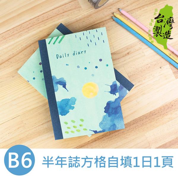 珠友 NB-32281 B6/32K彩色半年誌方格自填1日1頁/日誌/手帳/手札