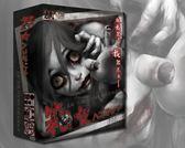 神秘島桌遊箱女繁體日本恐怖類桌面游戲中文版