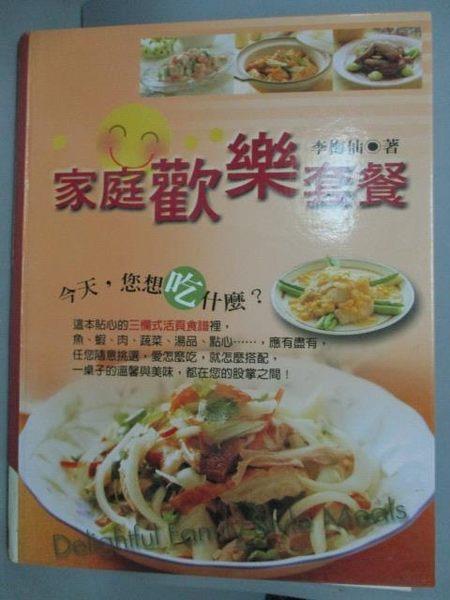 【書寶二手書T8/餐飲_YCU】家庭歡樂套餐_李梅仙
