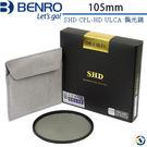 ★百諾展示中心★BENRO百諾 SHD CPL-HD ULCA WMC/SLIM 偏光鏡 105mm