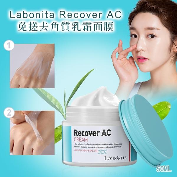 (即期商品) 韓國 Labonita Recover AC免搓去角質乳霜面膜50ml