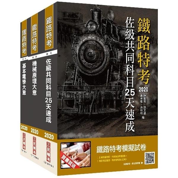 2020年鐵路特考佐級[機檢工程]速成套書(贈公職英文單字[基礎篇])