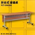 FCT-2060HA 折合式會議桌 摺疊桌 補習班 書桌 電腦桌 工作桌 展示桌 洽談桌 萬用桌 環型會議桌