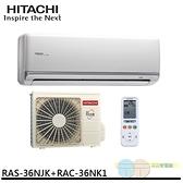 限桃園以北含標準安裝 ◎日立頂級系列冷暖型1對1 RAS-36NJK/RAC-36NK1