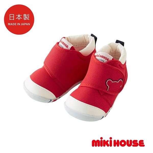 MIKI HOUSE 日本製 經典鞋款學步鞋 獲獎鞋 第一階段(紅)