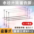 窗簾式:三單桿WP-3【省力好操作】手拉 升降曬衣架~DIY組裝