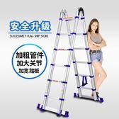 節節升伸縮梯子人字梯加厚鋁合金工程梯 家用折疊梯便攜升降樓梯igo  莉卡嚴選