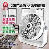 【晶工牌】20吋渦流空氣循環扇JK-121