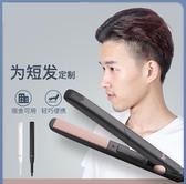 捲髮棒 男士學生中分蓬松夾板捲髮燙髮棒迷小型紋理電拉直髮器男短髮專用 交換禮物