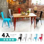 【家具+】4入組-LOFT 工業風高背耐重鐵椅高腳椅/餐椅/休閒椅藍色-4