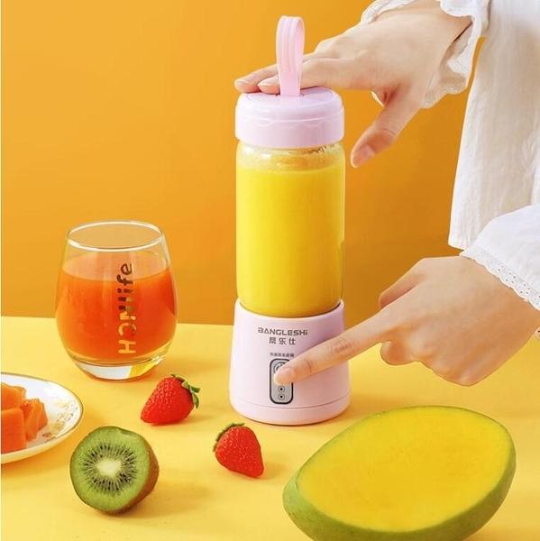 果汁機 便攜式多功能家用迷你榨汁杯充電動小型學生隨身炸水 【4-4超級品牌日】