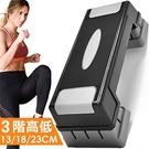 三階23CM韻律踏板.有氧階梯踏板.瑜珈健身踏板.平衡板拉筋板.體操跳操運動踏板.加高墊腳板