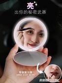 led貝殼化妝鏡充電帶燈小鏡子隨身小號便攜摺疊梳妝鏡網紅女補光  英賽爾3c