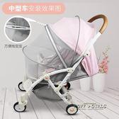 嬰兒推車蚊帳通用型拉鏈全罩式高景觀加大加密防蚊傘嬰兒手推車罩     泡芙女孩輕時尚