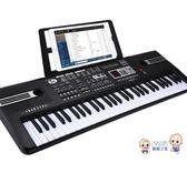 電子琴 多功能電子琴男女孩兒童初學者61鍵鋼琴家用寶寶3-6-12歲音樂玩具T 2色