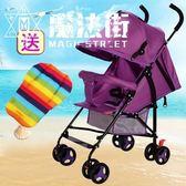 超輕便嬰兒推車可坐躺夏季手推傘車折疊便攜 魔法街