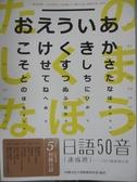 【書寶二手書T1/語言學習_OHA】日語50音速成班_2015最新增訂版_中國文化大學推廣教育部